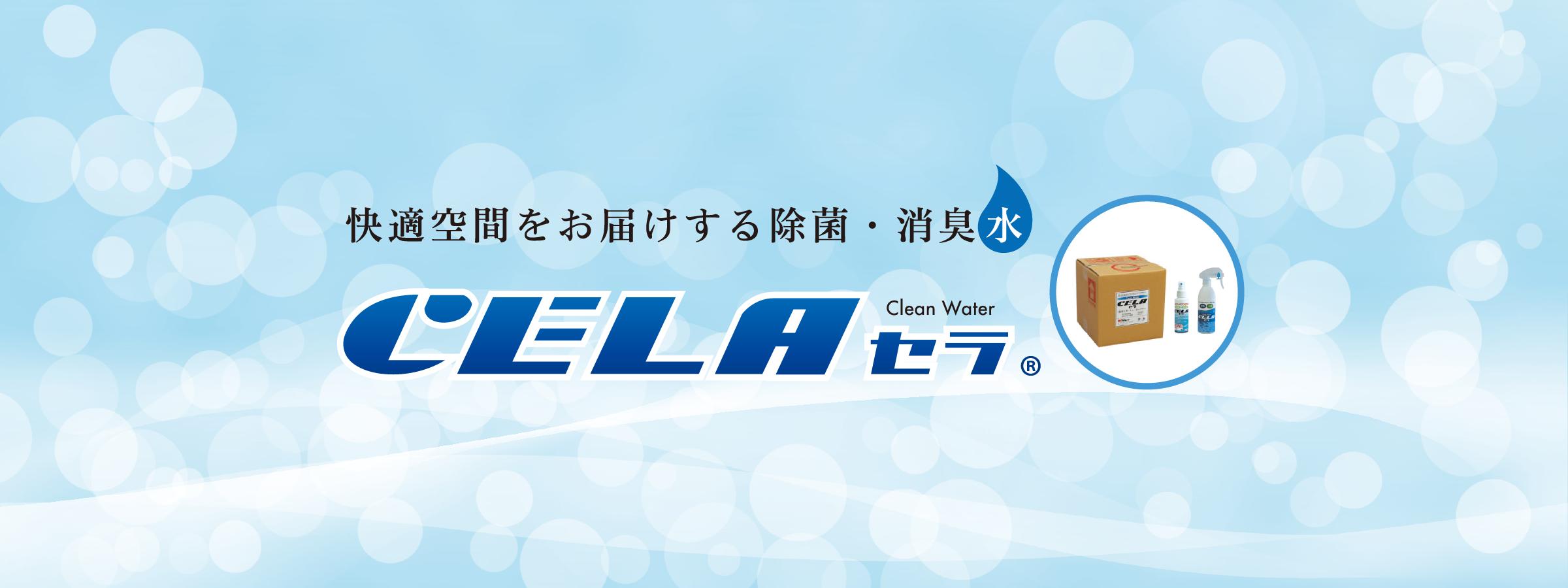 快適空間をお届けする除菌・消臭水 CELA(セラ)®︎